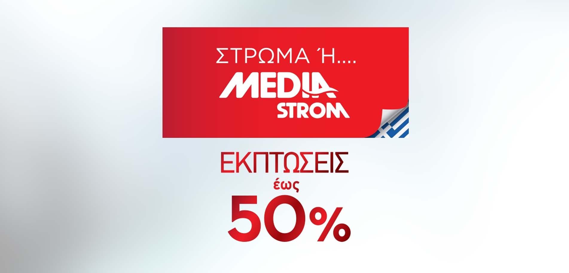 Εκπτώσεις Media Strom